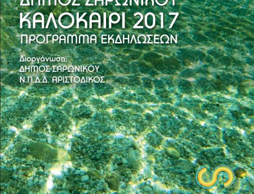 Πολιτιστικό καλοκαίρι Σαρωνικού 2017, Πρόγραμμα Εκδηλώσεων