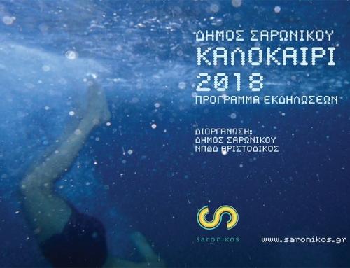Σαρωνικό Καλοκαίρι 2018 / Saronikos Summer festival 2018